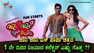 Johny Johny Yes papa First Day collections | Johny Johny Yes papa record collections