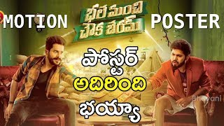 Bhale Manchi Choukaberam Movie Motion Poster    Naveed, Nookaraju, Maruthi