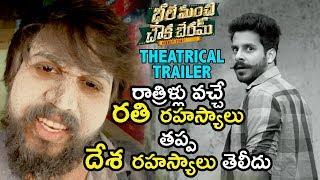 Bhale Manchi Choukaberam Theatrical Trailer   Naveed   Kerintha Nookaraju