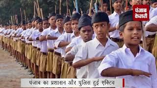पंजाब में RSS की 900 शाखाओं पर मंडरा रहा है आतंकी हमले का खतरा