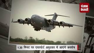 39 भारतीयों के अवशेष कल लाए जाएंगे भारत,पंजाब सरकार की तैयारियां मुकम्मल
