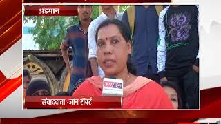 अंडमान - सीबीएसई पेपर लीक मामला  - tv24