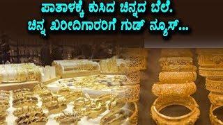 Very Less Gold Rate ಪಾತಾಳಕ್ಕೆ ಕುಸಿದ ಚಿನ್ನದ ಬೆಲೆ  ಚಿನ್ನ ಖರೀದಿಗಾರರಿಗೆ ಗುಡ್ ನ್ಯೂಸ್