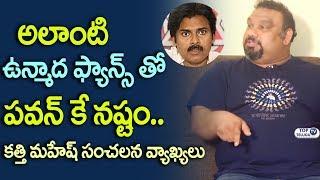 Kathi Mahesh Powerful Comments on Pawan Kalyan and his fans | Janasena Party | Top Telugu TV