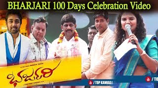 Bharjari 100 days Celebration full video | Dhruva Sarja | Rachitha Ram | Dance Performance