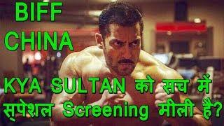 Is Sultan Gets Special Screening In Beijing International Film Festival 2018?