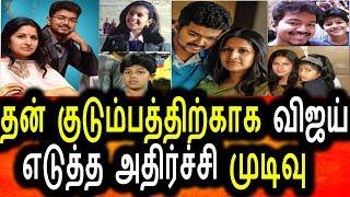 தன் குடும்பத்துக்காக அதிர்ச்சி முடிவை எடுத்த விஜய்|Vijay Latest Tamil News|Vijay Family |Vijay