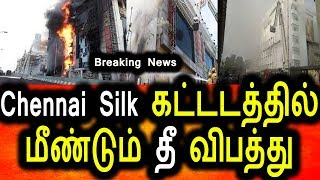 மீண்டும் Chennai Silks மாளிகையில் தீ விபத்து|The Chennai Silks Building Fire Again