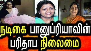 பிரபல நடிகை பானு ப்ரியாவின் பரிதாப நிலைமை|Banu Priya  Current Status|Tamil Actress News