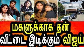 மகளுக்காக வீட்டை இடித்து தரை மட்டமாக்கிய விஜய்|Vijay Daughter|Vijay News|Vijay House