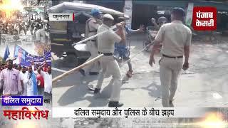 यमुनानगर पुलिस ने भांजी लाठियां, दलितों को दौड़ा दौड़ाकर पीटा