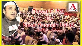 Dawat E iftar By Nasir Hussain Ustad (JDS North Gulbarga ) A.Tv News 7-6-2017