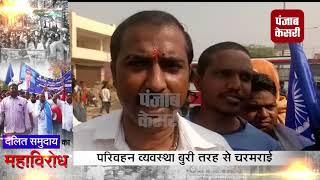 भारत बंद- हिंसक प्रदर्शन, पत्थरबाजी और लाठीचार्ज, परिवहन व्यवस्था चरमराई, बाजार रहे बंद