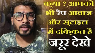 RAP Voice Problem % Style   Solution   GURU BHAI RAPPER   HINDI RAPPERS TIPS GUIDE CLASSES   HOWTO