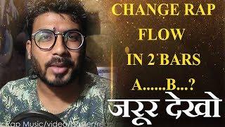 HOW RAP RHYMEs/FLOW CHANGE IN 2 BARS | GURU BHAI RAPPER | HOWTORAP | HINDI RAP ARTIST | DESIHIPHOP