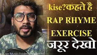 How Rappes Do a Rhymes Exercise   HINDI   GURU BHAI RAPPER   HOW TO RAP HINDI INDIA   MY EXPERIENCE