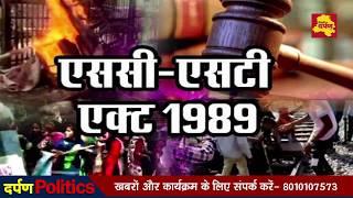 SC-ST ACT में हुए इन बदलावों की वजह से है Bharat Band | EXCLUSIVE VIDEO
