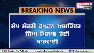 Breaking : ਵੱਧ ਸਕਦੀਆਂ ਨੇ CM ਕੈਪਟਨ ਅਮਰਿੰਦਰ ਸਿੰਘ ਦੀਆਂ ਮੁਸ਼ਕਿਲਾਂ