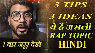 असली रैप टॉपिक CHOOSE करे | 3 IDEAS 3 TIPS FOR CHOOSE RAP TOPICS | HOWTORAP | GURU BHAI HINDI
