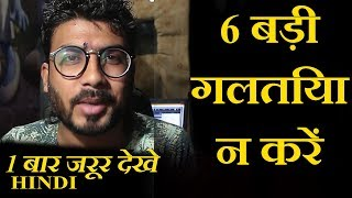 6 Biggest Rapping Mistakes Most Rappers Makes | HINDI TIPS FOR RAP | GURU BHAI