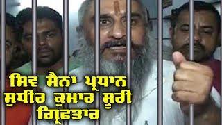 Shiv Sena Leader Suri Arrested In Amritsar, ਸ਼੍ਰੋਮਣੀ ਅਕਾਲੀ ਦਲ ਦੇ ਜਿਲ੍ਹਾ ਪ੍ਰਧਾਨ ਨੇ ਕਰਵਾਇਆ ਮਾਮਲਾ ਦਰਜ