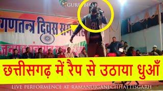 HINDI RAPPER GURU BHAI'S LIVE PERFORMENCE | HINDI RAP 2018 | LATEST HINDI RAP | CHHATTISHGARH
