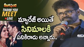Director Sukumar Superb Speech about Samantha @Rangasthalam Thank You Meet | Ram Charan