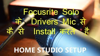 HOME STUDO Focusrite Solo के Drivers Micसे  कैसे Install करते है | Focusrite connect with Samsonc01