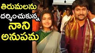 Nani, Anupama Parameswaran Visits Tirumala Tirupathi Devasthanam | Krishnarjuna Yudham Movie Team