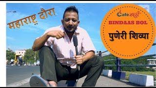 पुणेरी शिव्या | Puneri Shivya | Bindaas Bol महाराष्ट्र दौरा