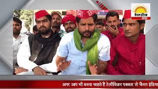 मुख्यमंत्री के आगमन पर सपा के दो नेताओं को किया गया गिरफ्तार #Channel India Live