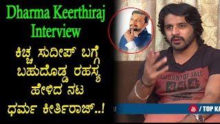 Dharma Keerthiraj revealed big secret about Kiccha Sudeep - Dharma Keerthiraj Interview