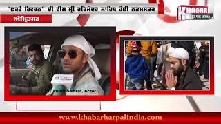 The Star Cast of Fukrey Returns Ardas for Success in Sri Harmandir Sahib