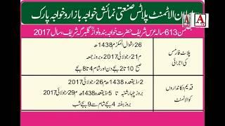 Plots Allotment Notification URS Khawaja Banda Nawaz Gulbarga A.Tv news 20-7-2017