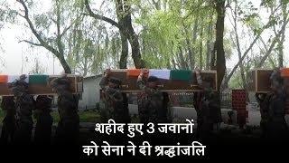 शोपियां मुठभेड़- शहीद हुए 3 जवानों को सेना ने दी अंतिम विदाई