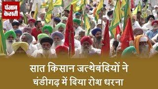 सात किसान जत्थेबंदियों ने चंडीगढ़ में दिया रोश धरना