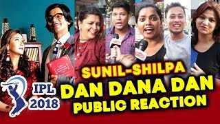 IPL 2018 DAN DANA DAN | Shilpa Shinde, Sunil Grover | PUBLIC EXCITEMENT