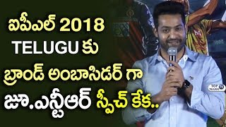 IPL 2018 Telugu Press Meet Full Video   Jr NTR Brand Ambassador For IPL 2018   Top Telugu TV