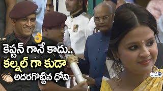 Ram Nath Kovind presents Padma Bhushan to Shri Mahendra Singh Dhoni in Sports | Top Telugu TV