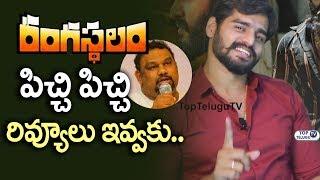 Gagan Vihari Fires on Kathi Mahesh | Rangasthalam Kathi Mahesh Review |  Top Telugu TV