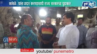Pramod Kamble Studio Palakmantri Ram Shinde Visitप्रमोद कांबळे यांचे पालकमंत्र्यांच्या वतीने सांत्वन