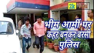 भारत बन्द के नाम पर दंगे करने वालो को जेल में लेजाकर की जमकर पिटाई