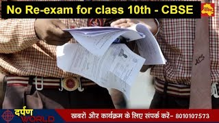 CBSE decides, No Re-exam for Class 10th (Paper Leak CBSE)