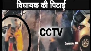 LIVE PITAI - CCTV |  BJP MLA's family was beaten up by goons in front of Police