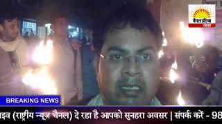 सासाराम  में मशाल जुलुस में अफताफ़ आलम शामिल # Channel India Live TV