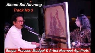 Album Sai Navrang | Track No 3 | Singer Parveen Mudgal | Sai Bhajan | Navneet Agnihotri | Jugalbandi