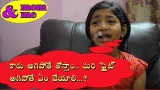 Funny Conversation between Mother Daughter EP -04 MOM ME II Telugu comedy web series | rectv india