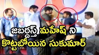 Sukumar Angry on Jabardasth Mahesh in Rangasthalam Movie Thanks Meet | Ram Charan | Sukumar