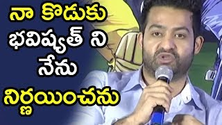 Don't Want To Decide My Son's Feature Says Jr NTR @ Jr NTR Press Conference On IPL 2018