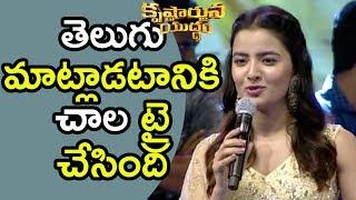 Rukhsar Dhillon Beautiful Speech @ Krishnarjuna Yuddham Pre Release Event || Nani, Anupama
